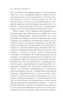 Декамерон. Избранные новеллы (м) — фото, картинка — 10