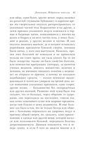Декамерон. Избранные новеллы (м) — фото, картинка — 11