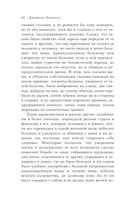 Декамерон. Избранные новеллы (м) — фото, картинка — 12