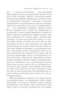 Декамерон. Избранные новеллы (м) — фото, картинка — 13