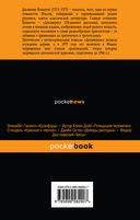 Декамерон. Избранные новеллы (м) — фото, картинка — 14