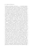 Декамерон. Избранные новеллы (м) — фото, картинка — 6
