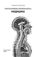 Encyclopedia Pathologica. Модицина — фото, картинка — 1