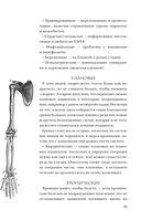 Encyclopedia Pathologica. Модицина — фото, картинка — 10