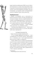 Encyclopedia Pathologica. Модицина — фото, картинка — 12