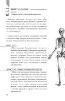 Encyclopedia Pathologica. Модицина — фото, картинка — 15