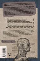 Encyclopedia Pathologica. Модицина — фото, картинка — 16