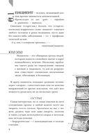 Encyclopedia Pathologica. Модицина — фото, картинка — 9
