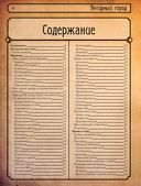 Янтарныйгород — фото, картинка — 1