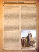 Янтарныйгород — фото, картинка — 11