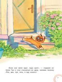 Котёнок по имени Гав — фото, картинка — 7