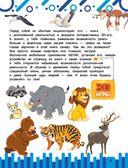 Животные. Первая энциклопедия с дополненной реальностью — фото, картинка — 3