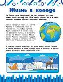 Животные. Первая энциклопедия с дополненной реальностью — фото, картинка — 4
