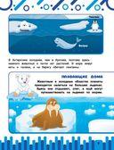 Животные. Первая энциклопедия с дополненной реальностью — фото, картинка — 5