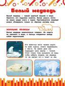 Животные. Первая энциклопедия с дополненной реальностью — фото, картинка — 6