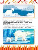 Животные. Первая энциклопедия с дополненной реальностью — фото, картинка — 7