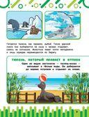 Животные. Первая энциклопедия с дополненной реальностью — фото, картинка — 9