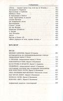 Иосиф Бродский. Малое собрание сочинений — фото, картинка — 9