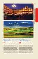 Испания. Путеводитель — фото, картинка — 11