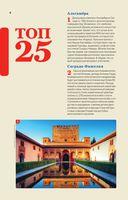 Испания. Путеводитель — фото, картинка — 6