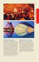 Испания. Путеводитель — фото, картинка — 9
