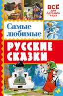 Самые любимые русские сказки — фото, картинка — 1