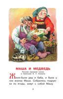 Самые любимые русские сказки — фото, картинка — 5