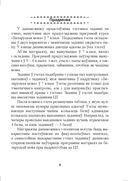 Беларуская мова. Тэсты для тэматычнага кантролю. 7 клас — фото, картинка — 1
