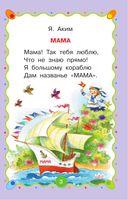 Любимой мамочке — фото, картинка — 3
