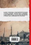 100 стихотворений о Москве — фото, картинка — 15