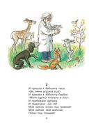 Айболит. Сказки в стихах — фото, картинка — 6