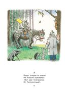 Айболит. Сказки в стихах — фото, картинка — 8
