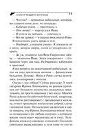 Страсти-мордасти рогоносца (м) — фото, картинка — 11