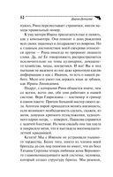 Страсти-мордасти рогоносца (м) — фото, картинка — 12