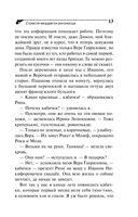 Страсти-мордасти рогоносца (м) — фото, картинка — 13