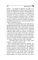 Страсти-мордасти рогоносца (м) — фото, картинка — 14