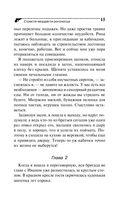 Страсти-мордасти рогоносца (м) — фото, картинка — 15
