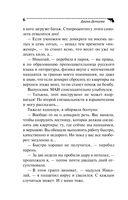 Страсти-мордасти рогоносца (м) — фото, картинка — 6