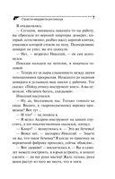Страсти-мордасти рогоносца (м) — фото, картинка — 7