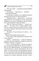 Страсти-мордасти рогоносца (м) — фото, картинка — 9