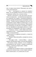 Страсти-мордасти рогоносца (м) — фото, картинка — 10