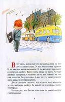 В стране невыученных уроков — фото, картинка — 1