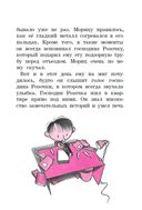 Господин Розочка возвращается — фото, картинка — 2