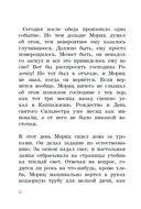 Господин Розочка возвращается — фото, картинка — 3