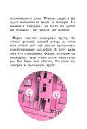 Господин Розочка возвращается — фото, картинка — 4