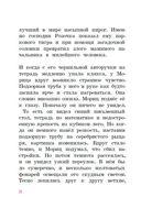 Господин Розочка возвращается — фото, картинка — 5