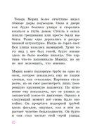 Господин Розочка возвращается — фото, картинка — 6