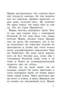 Господин Розочка возвращается — фото, картинка — 7