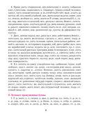 Русский язык. Тренажер по орфографии и пунктуации. 7 класс — фото, картинка — 3