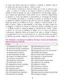 Русский язык. Тренажер по орфографии и пунктуации. 7 класс — фото, картинка — 4